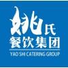 姚氏餐饮集团六大品牌