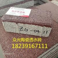 陕西陶瓷透水砖,海绵城市用生态陶瓷透水砖颜色