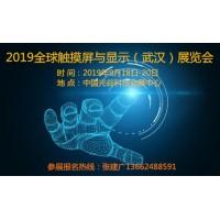 2019武汉全球触摸屏与液晶显示展览会