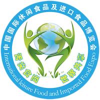 2019北京休闲食品暨进口食品展博览会绽放无限商机